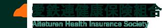 愛鉄連健康保険組合