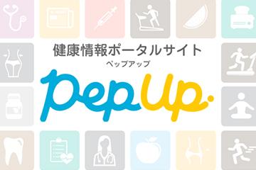 健康情報ポータルサイトPepup